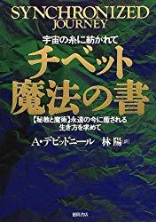 『チベット魔法の書』1はしがきより(リマ)